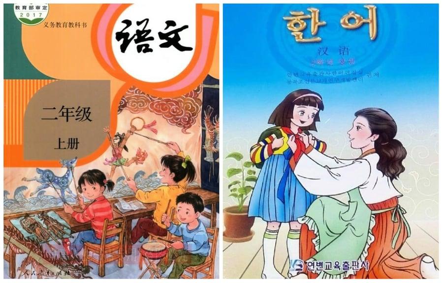 繼內蒙後 中共又在朝鮮族地區強推漢語教學