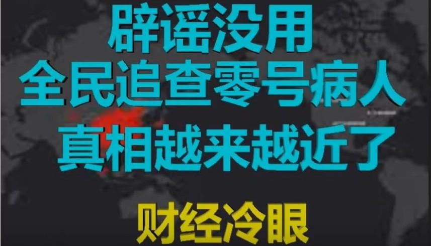 王友群:關於武漢病毒研究所的三個「謠言」