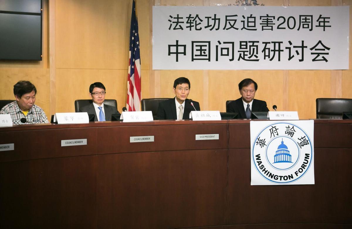 2019年7月20日,華府論壇舉辦「法輪功反迫害二十周年」主題研討會。(李莎/大紀元)