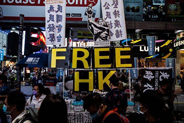 2020年6月4日在香港維多利亞公園附近展示的支持民主標誌。(Isaac Lawrence/AFP via Getty Images)