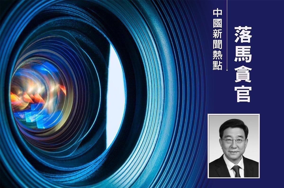 中共北京市政協副主席李偉。(大紀元合成圖)