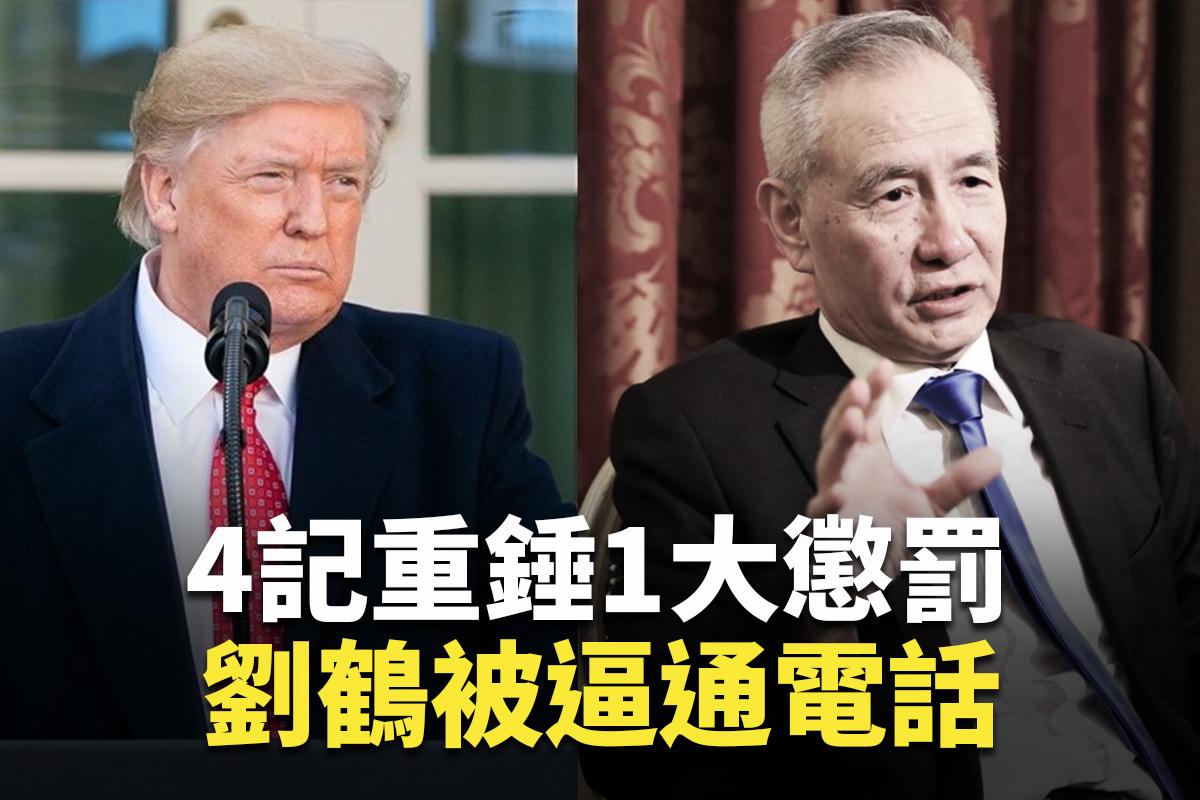 就在美國政要追責北京隱瞞疫情之時,7日晚上,美國貿易代表萊特希澤、財政部長姆欽與中共副總理劉鶴通了電話。(大紀元合成)