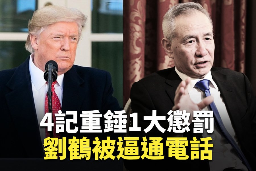【新聞看點】美再大動作敲北京 中美通話合作?