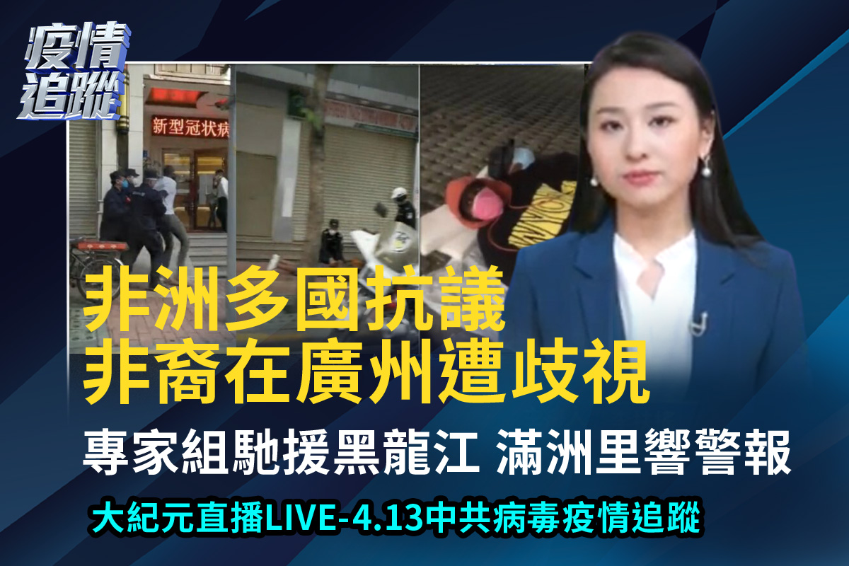 歡迎收看新唐人、大紀元4月13日的「中共病毒追蹤」每日聯合直播節目。(大紀元)