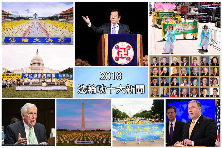 【年終盤點】2018年法輪功十大新聞