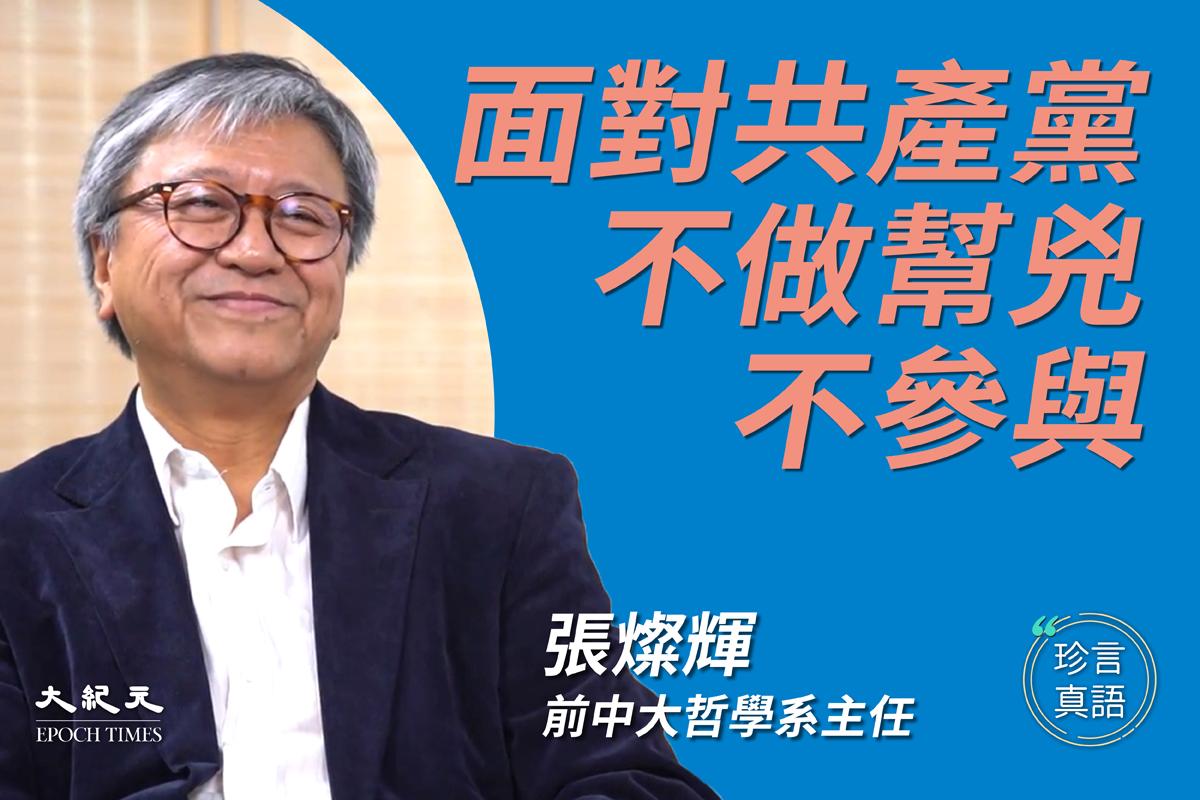 香港中文大學哲學系前系主任張燦輝表示,抗爭停頓並不等於民憤可以被壓制,「在共產黨體制下生活裏無可奈何,但至少不做幫兇,不要助紂為虐。」(大紀元)