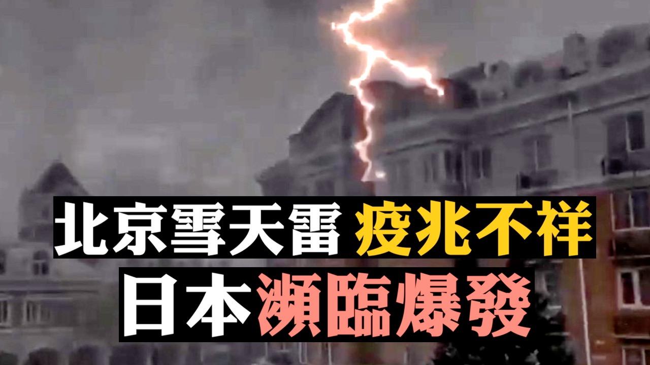 北京打雷疫兆不詳。(新唐人合成)