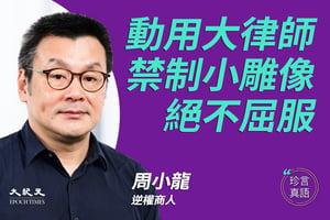 【珍言真語】逆權商人周小龍:續撐創作自由