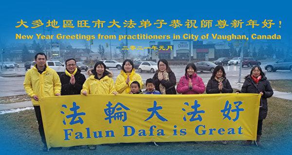 大多倫多旺市大法弟子恭祝李洪志師父新年好。(旺市大法弟子提供)
