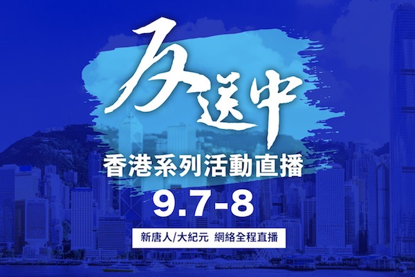 香港反送中系列活動直播。(大紀元製圖)