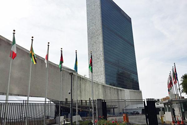 中共正積極改變聯合國,分析說,若沒應對作為,聯合國被中共化是遲早的事。圖為聯合國總部。(中央社)