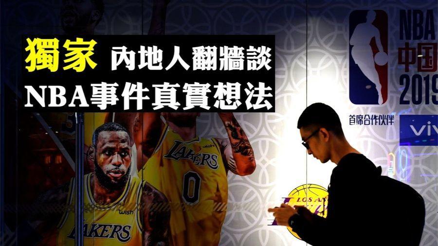 【拍案驚奇】獨家:大陸人翻牆談NBA事件