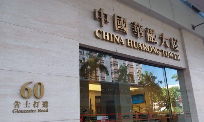 被疑受中共政府支持 華融遭惠譽連降三級