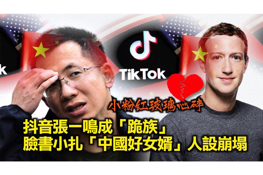 【西岸觀察】微軟買TikTok 朱克伯格轉彎