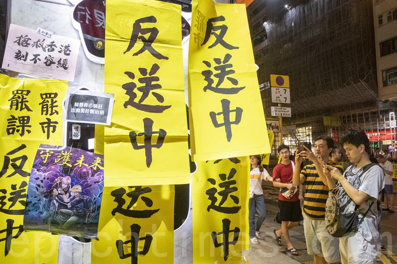 2019年8月5日,香港民間發起罷工、罷課、罷市活動。圖為油麻地街頭的反送中等標語。(余鋼/大紀元)