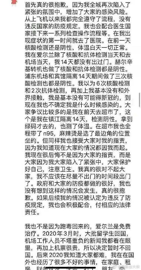 2021年1月23日,針對外界對劉某的責難,感染者劉某在朋友圈自述。(網絡)