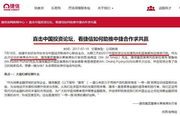 捷信中國官網介紹「中國投資論壇」,稱捷信助推中捷合作求共贏。(捷信中國官網截圖)