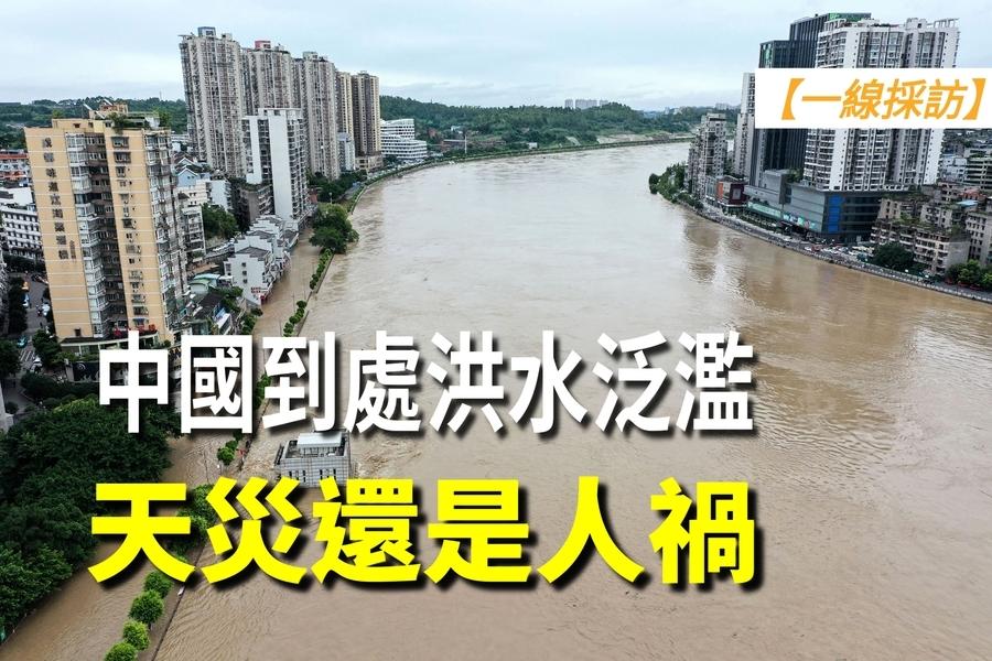 【一線採訪影片版】中國洪水氾濫 是天災還是人禍