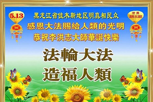 黑龍江省佳木斯地區明真相民眾感恩大法賜給人類的光明!恭祝李洪志大師華誕快樂!(來自明慧網)