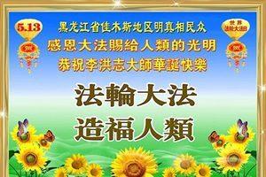 大陸民眾讚法輪功 祝李洪志大師生日快樂