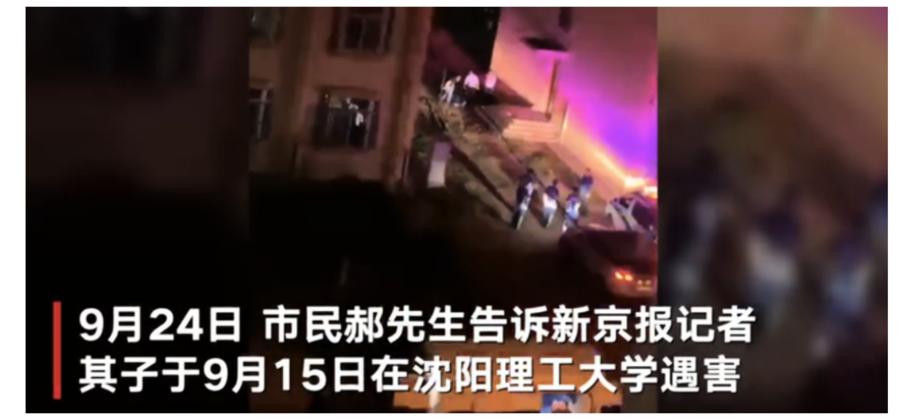 瀋陽理工學生遭室友殺害 細節曝光