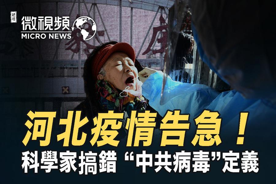 【微影片】何為「中共病毒」?河北遼寧疫情兇猛