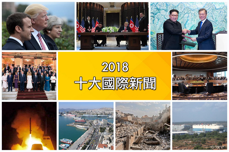 回顧2018年,國際政治局勢風起雲湧,發生許多大事件。(大紀元合成)