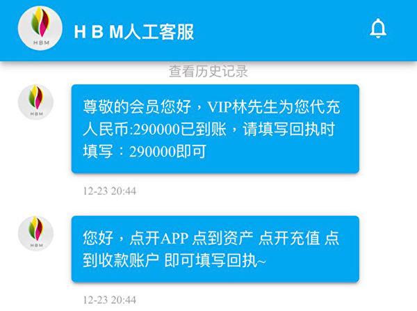 系統顯示詐騙者為華女士的帳戶投入了29萬人民幣。(華女士提供)