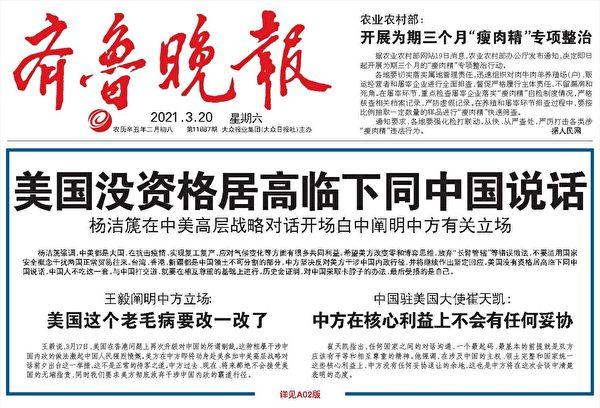 中國各地報紙截圖。