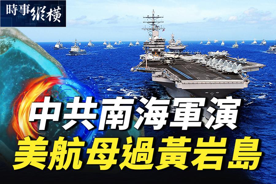 【時事縱橫】中共宣佈南海軍演 美航母過黃岩島