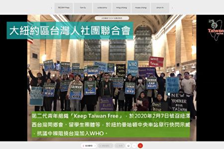 大紐約地區青年於曼哈頓中央車站舉行快閃示威活動,抗議中國阻撓台灣加入WHO。(取自會議影片截圖)