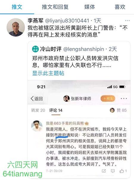 網民表示,被禁止在網絡上轉發鄭州洪災的帖文。(六四天網提供)