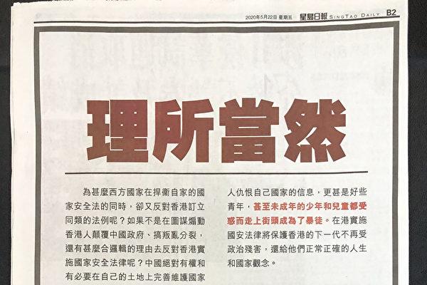2020年5月22日星島老闆何柱國至少在多倫多和紐約《星島日報》登了一個整版的署名文章。支持中共用國安法統治香港。(大紀元)