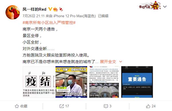 南京市從2021年7月26日開始嚴管所有小區,快遞外賣不得進入小區。圖為微博網友留言。(微博截圖)