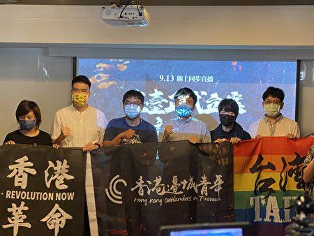 香港邊城青年13日宣布在台正式立案。(中央社)