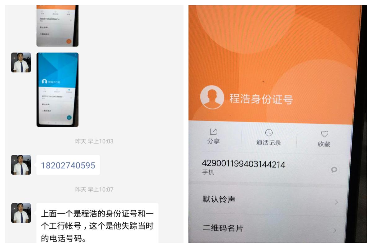 近年武漢大學生和青年失蹤人數達到了數百人。圖為原華中科技大學學生程浩的身份證和電話號碼,他於2014年11月28日失蹤時,攜帶身份證和工行卡。(受訪者提供)