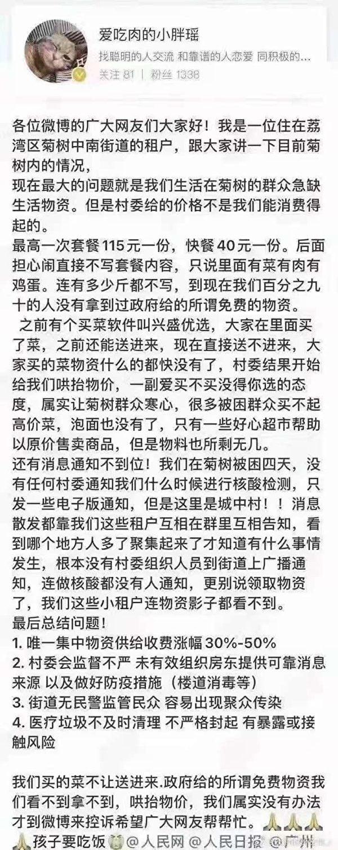 廣州封城後,出現亂象。圖為當地民眾發帖求助。(推特截圖)