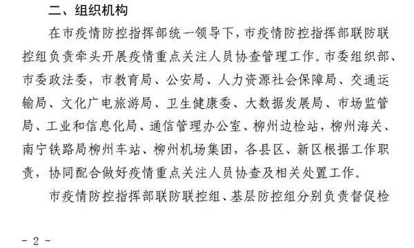 《柳州市疫情防控重點關注人員協查管理工作方案》披露了,參與監控的相關部門。(大紀元)