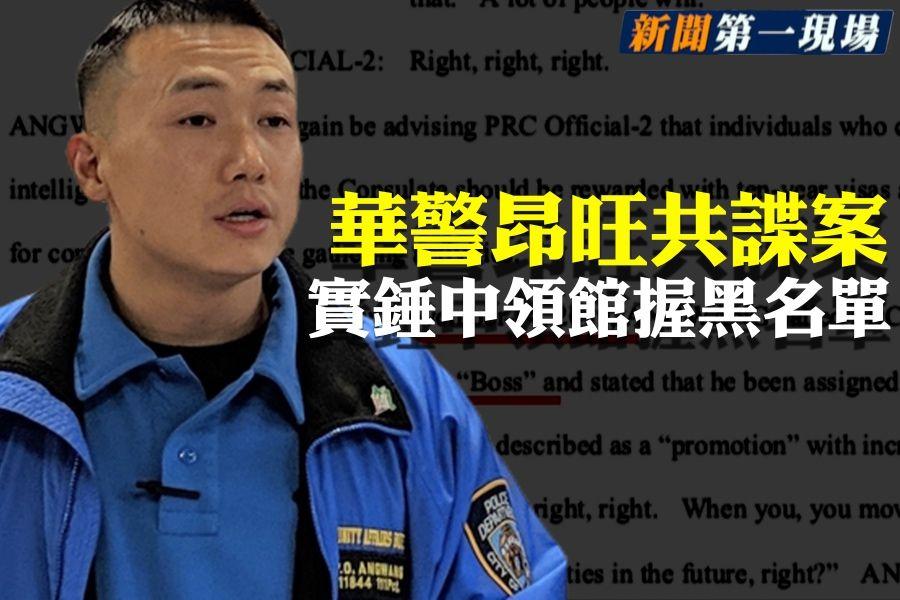 美國紐約的藏族華裔警察,涉嫌充當中共間諜而被逮捕的事件。(大紀元合成圖)