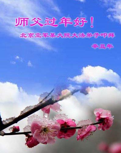 北京空軍某大院大法弟子給李洪志大師父拜年!(明慧網)