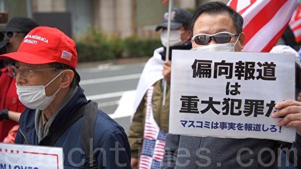 2020年11月29日,民眾們在日本東京發起挺特朗普遊行。(新唐人)