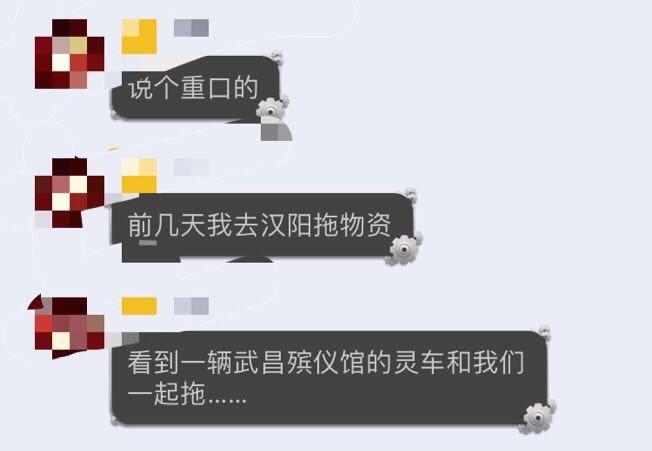 組圖:網傳武漢用垃圾車和靈車運食品物資