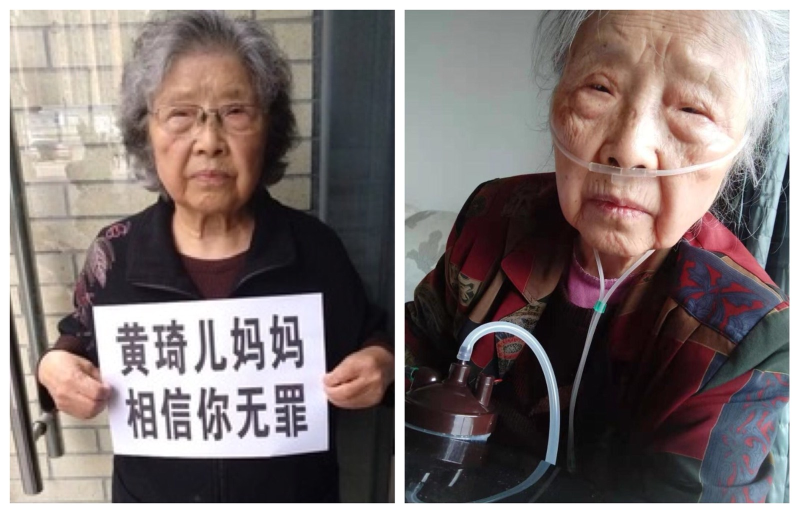 中共嚴控黃琦的母親蒲文清已長達40多個月,不准她和朋友見面,不准上北京不準會見黃琦,不准接受媒體採訪,也不准請律師。蒲文清如今患上了肺癌,唯一心願就是能見上黃琦一面。(受訪者提供/大紀元合成)