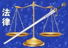 律師為法輪功學員無罪辯護 審判長讚辯得好