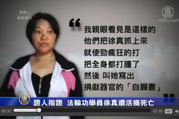 來自重慶的訪民鄧光英,日前向海外媒體曝光,2011年她被關押在重慶女子勞教所期間,曾見證法輪功學員徐真,被強摘器官而死亡。(新唐人)