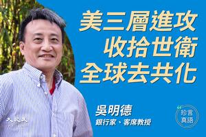 【珍言真語】吳明德:美三層面進攻 全球去共化