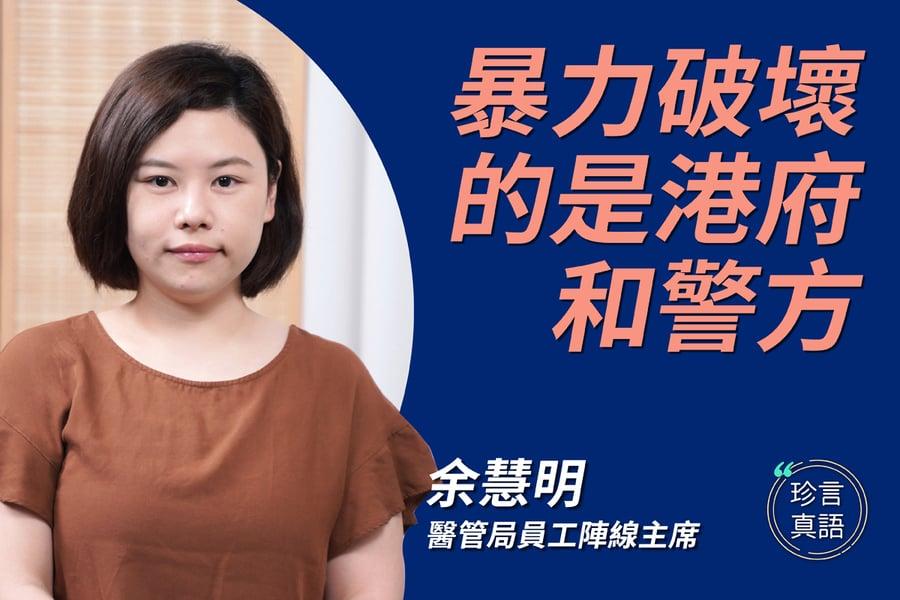 【珍言真語】余慧明:暴力破壞香港的是港府