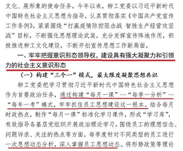 廣西柳工(Liugong)將建設社會主義意識形態列為公司首要任務。(大紀元)