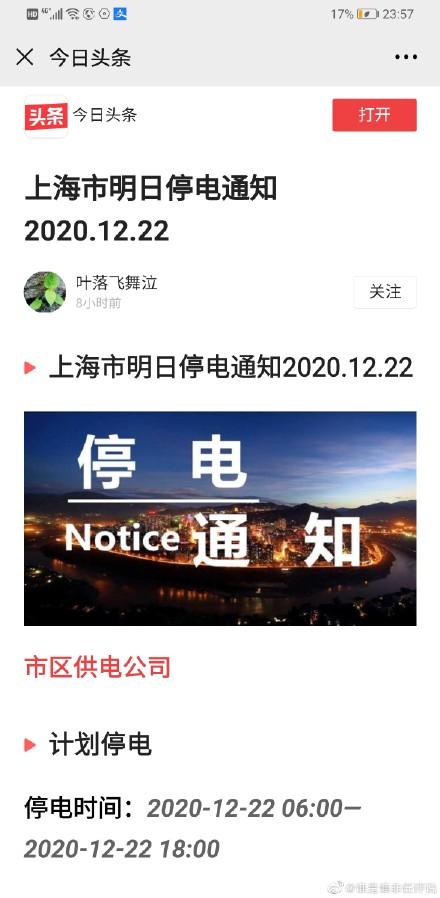 上海發出的一份停電告示引發不少關注。(網絡圖片)