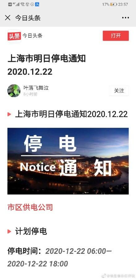 廣州無預警停電後 上海發停電告示引關注